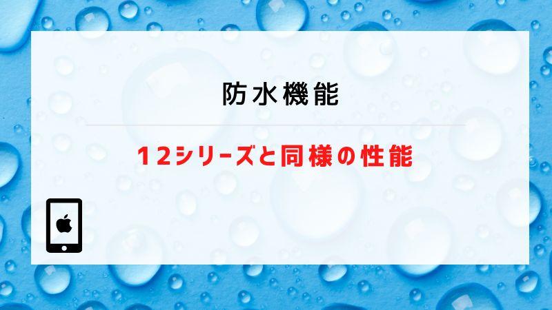 防水機能|12シリーズと同様の性能