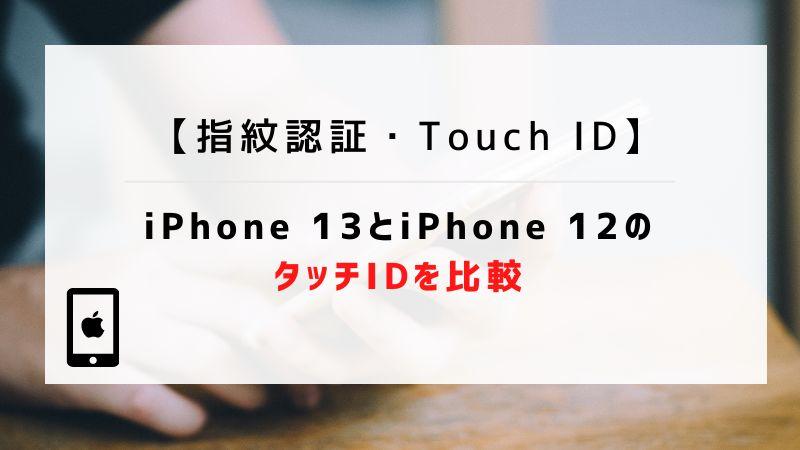 【指紋認証・Touch ID】iPhone 13とiPhone 12のタッチIDを比較