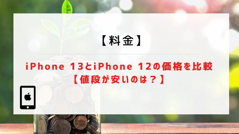【料金】iPhone 13とiPhone 12の価格を比較【値段が安いのは?】
