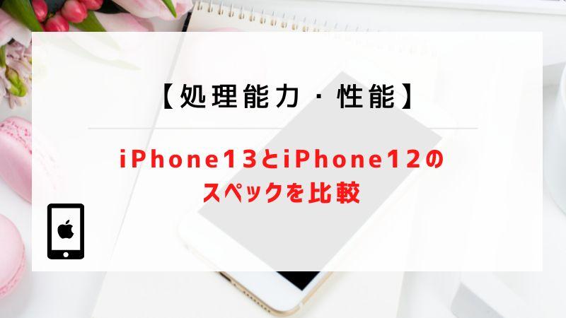 【処理能力・性能】iPhone13とiPhone12のスペックを比較