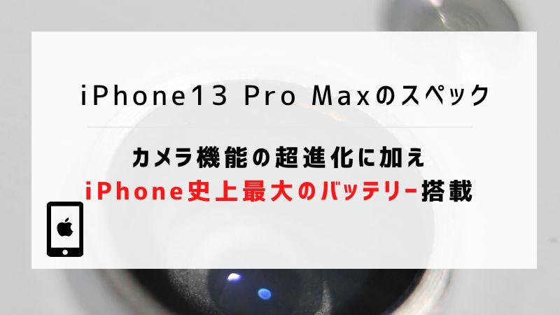 iPhone13 Pro Maxのスペック|カメラ機能の超進化に加えiPhone史上最大のバッテリー搭載