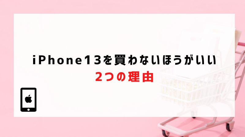 iPhone13を買わないほうがいい2つの理由