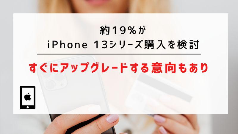 約19%がiPhone 13シリーズ購入を検討|すぐにアップグレードする意向もあり