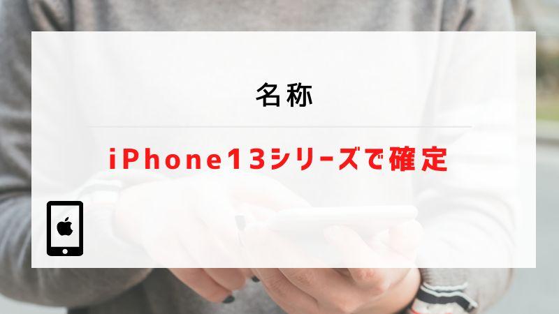 名称|iPhone13シリーズで確定