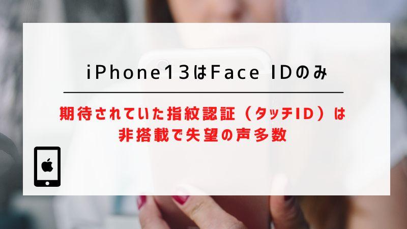 iPhone13はFace IDのみ|期待されていた指紋認証(タッチID)は非搭載で失望の声多数