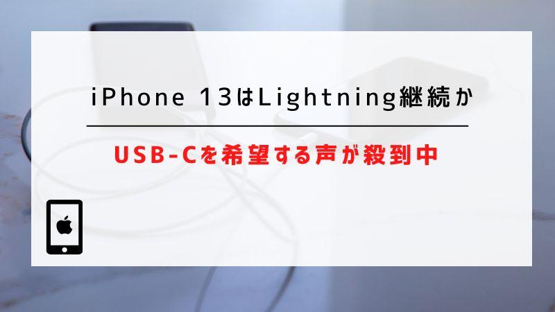 iPhone 13はLightning継続か|USB-Cを希望する声が殺到中