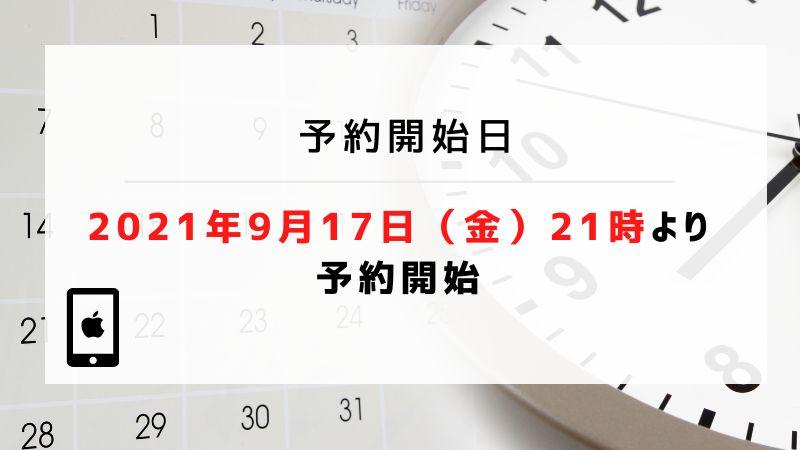 予約開始日|2021年9月17日(金)21時より予約開始