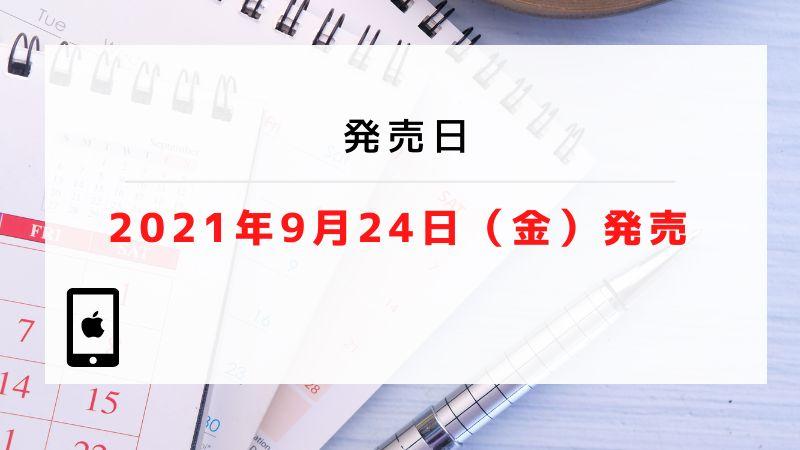 発売日|2021年9月24日(金)発売