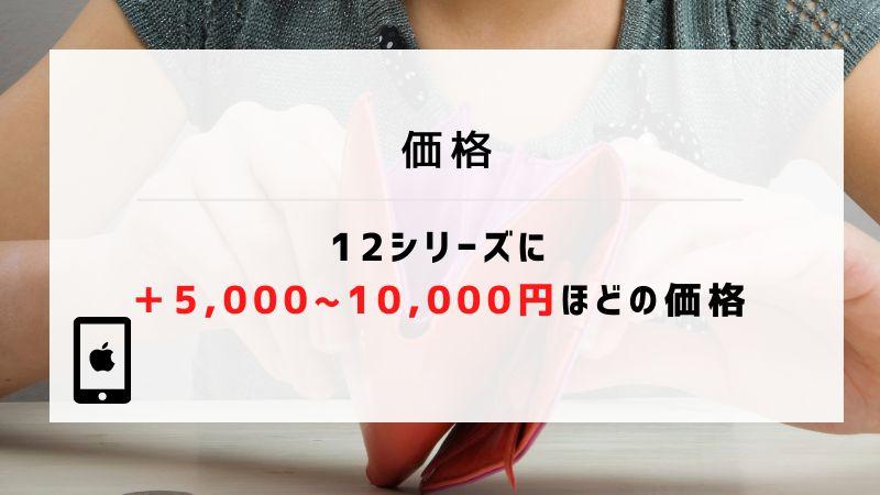 価格|12シリーズに+5,000〜10,000円ほどの価格
