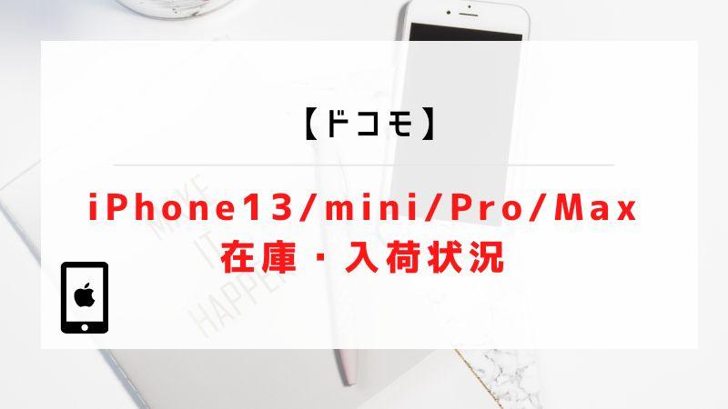 【ドコモ】iPhone13/mini/Pro/Maxの在庫・入荷状況