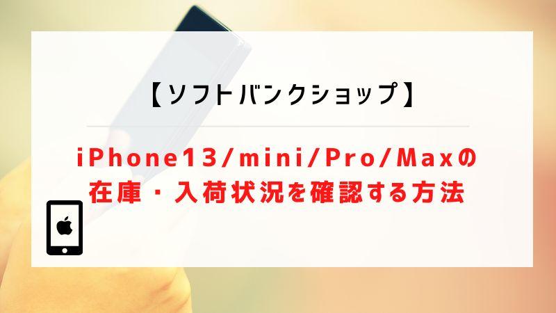 【ソフトバンクショップ】iPhone13/mini/Pro/Maxの在庫・入荷状況を確認する方法