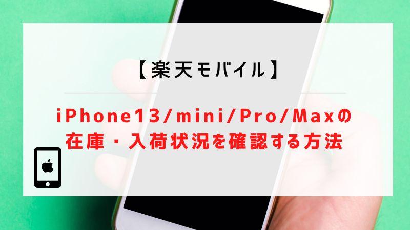 【楽天モバイル】iPhone13/mini/Pro/Maxの在庫・入荷状況を確認する方法