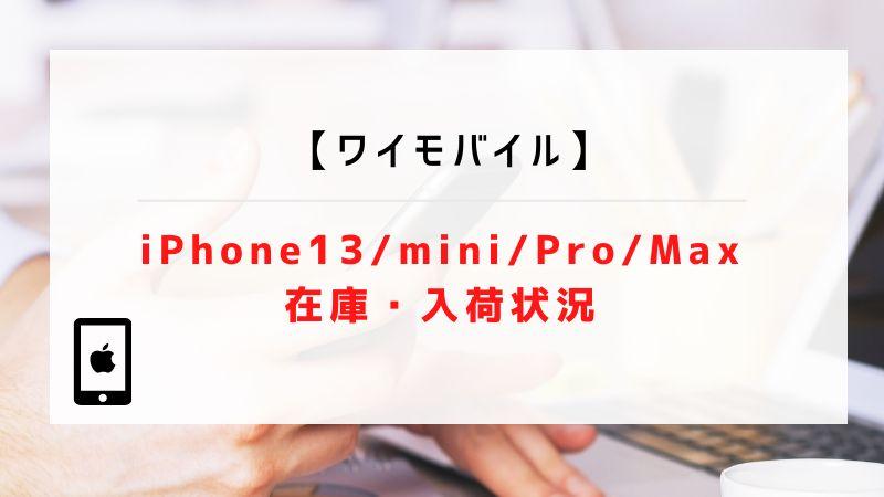 【ワイモバイル】iPhone13/mini/Pro/Maxの在庫・入荷状況
