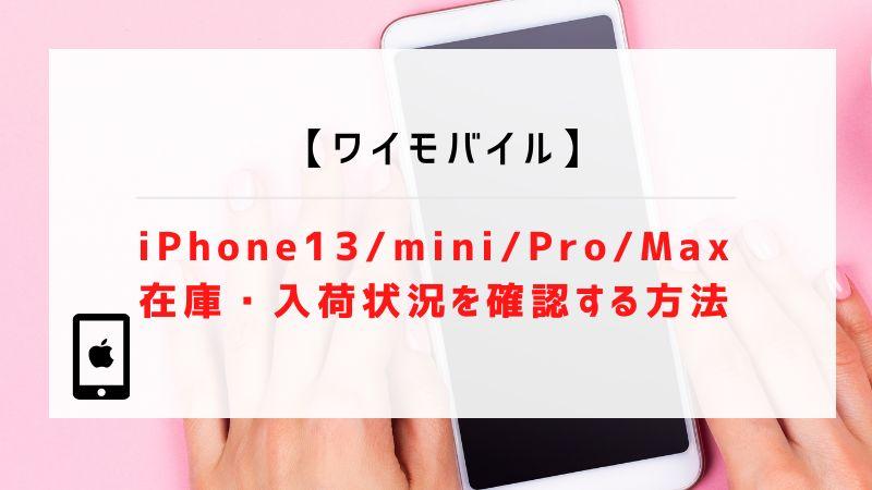 【ワイモバイル】iPhone13/mini/Pro/Maxの在庫・入荷状況を確認する方法