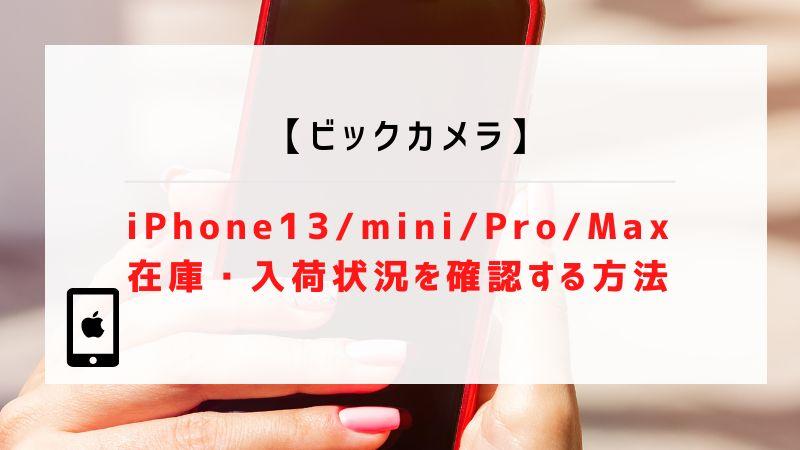 【ビックカメラ】iPhone13/mini/Pro/Maxの在庫・入荷状況を確認する方法