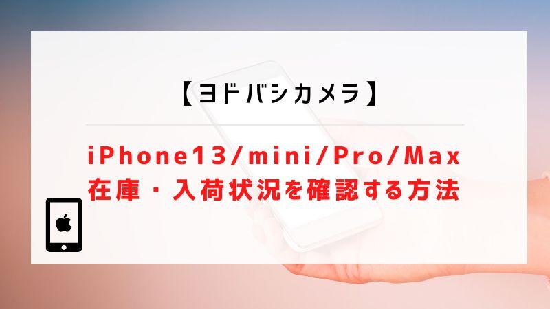 【ヨドバシカメラ】iPhone13/mini/Pro/Maxの在庫・入荷状況を確認する方法