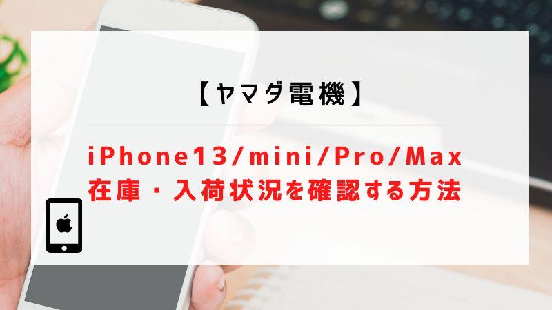 【ヤマダ電機】iPhone13/mini/Pro/Maxの在庫・入荷状況を確認する方法