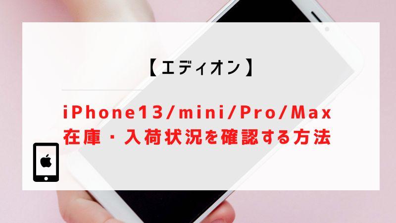 【エディオン】iPhone13/mini/Pro/Maxの在庫・入荷状況を確認する方法