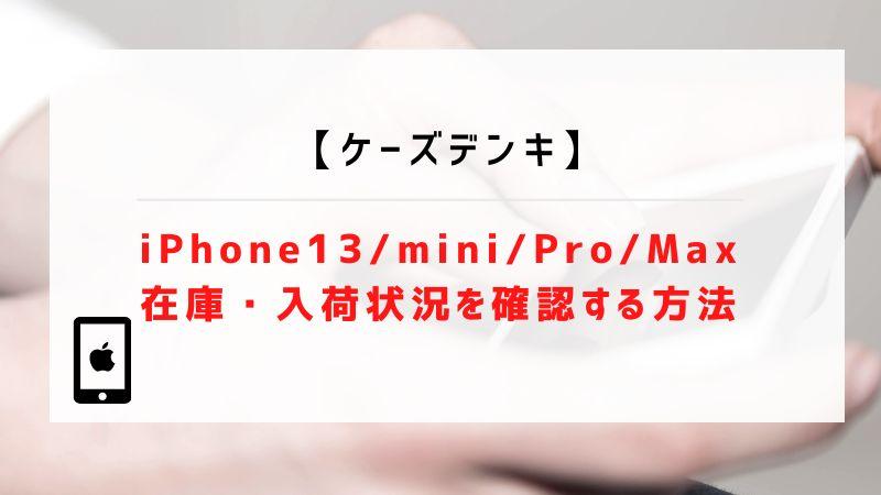 【ケーズデンキ】iPhone13/mini/Pro/Maxの在庫・入荷状況を確認する方法
