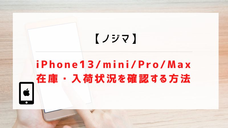 【ノジマ】iPhone13/mini/Pro/Maxの在庫・入荷状況を確認する方法
