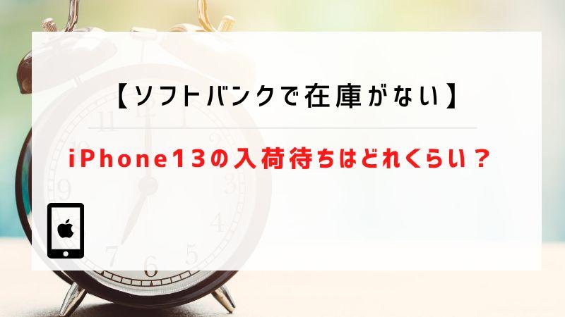 【ソフトバンクで在庫がない】iPhone13の入荷待ちはどれくらい?