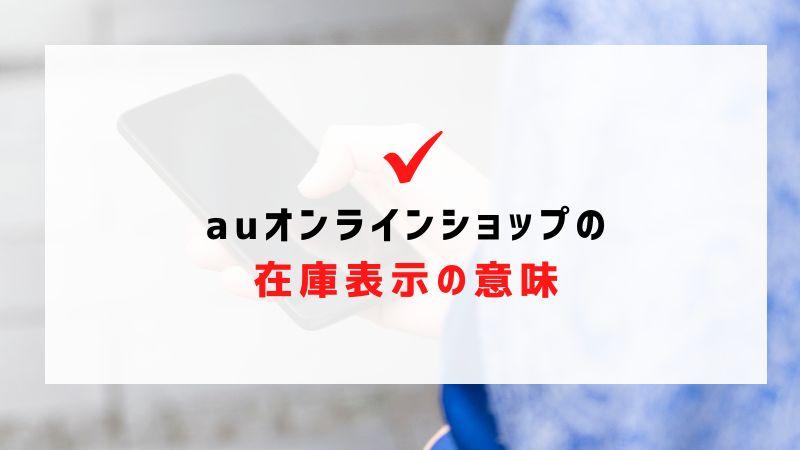 auオンラインショップの在庫表示の意味