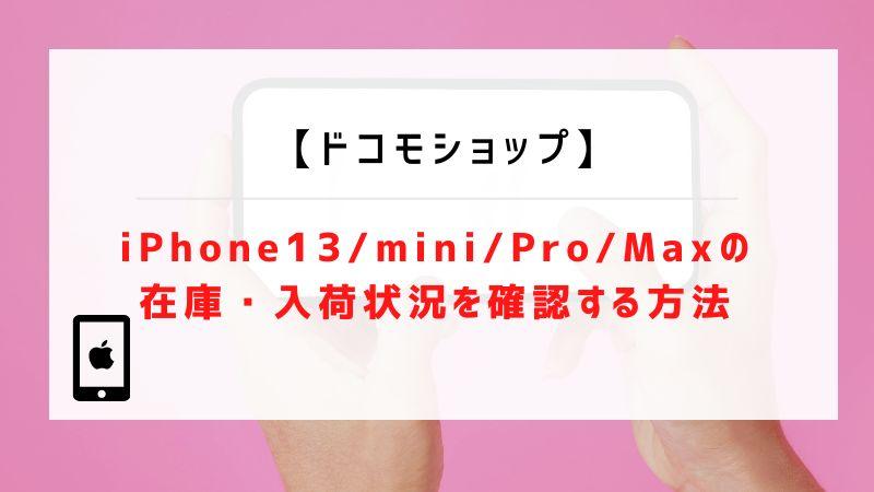 【ドコモショップ】iPhone13/mini/Pro/Maxの在庫・入荷状況を確認する方法