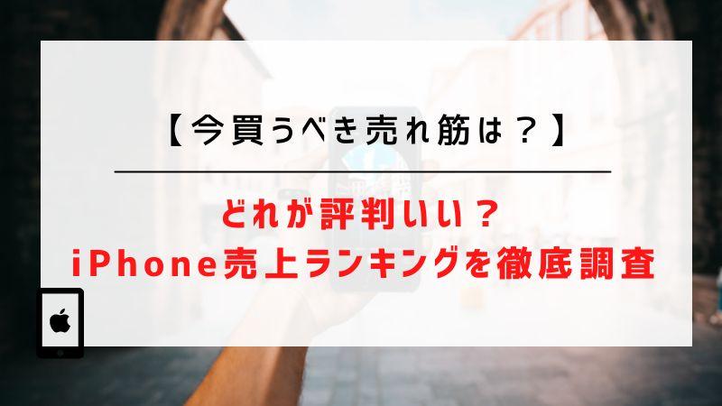 どれが評判いい?iPhone売上ランキングを徹底調査【今買うべき売れ筋は?】