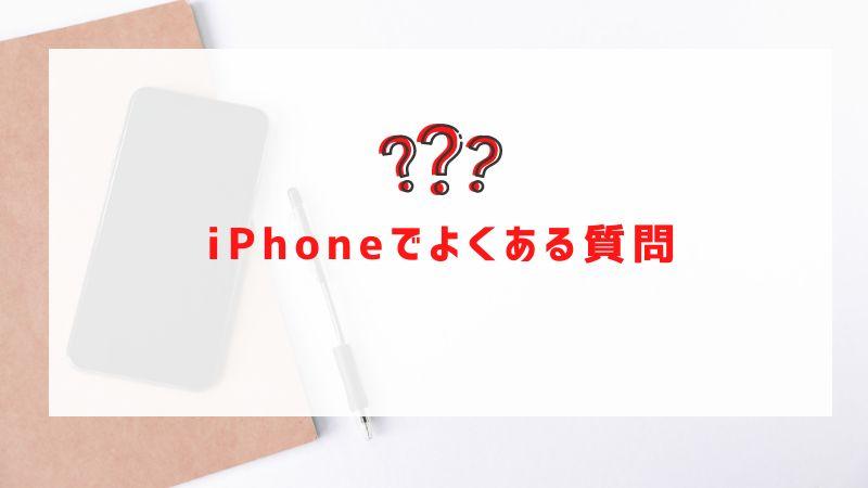 iPhoneでよくある質問