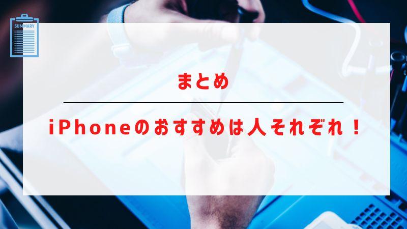 まとめ:iPhoneのおすすめは人それぞれ!