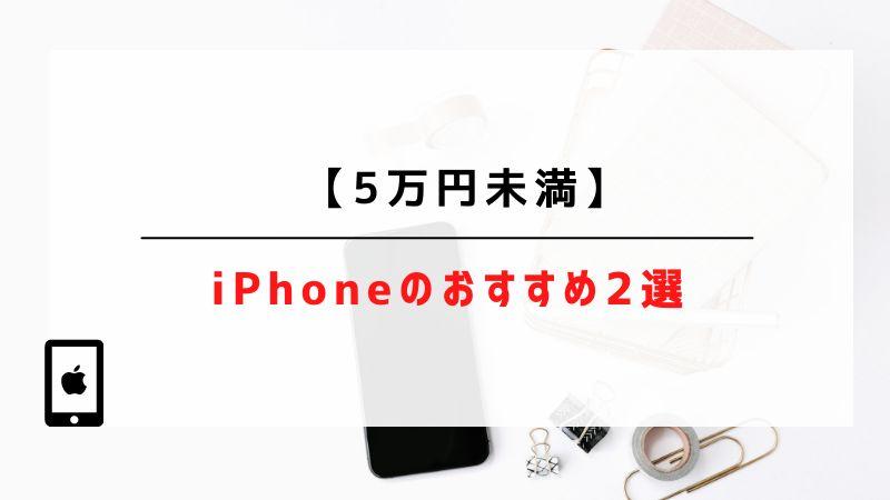 【5万円未満】iPhoneのおすすめ2選