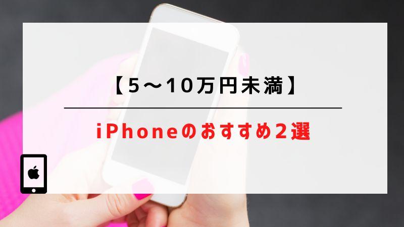 【5〜10万円未満】iPhoneのおすすめ2選