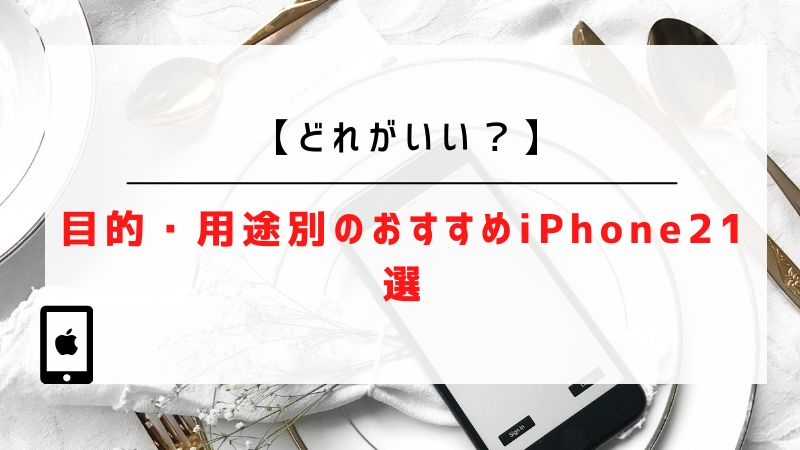 目的・用途別のおすすめiPhone21選【どれがいい?】