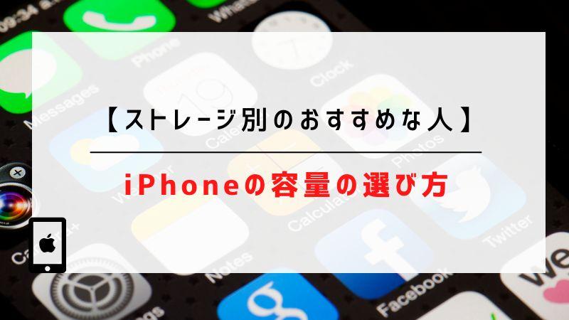 iPhoneの容量の選び方【ストレージ別のおすすめな人】