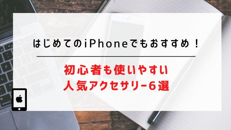 はじめてのiPhoneでもおすすめ!初心者も使いやすい人気アクセサリー6選