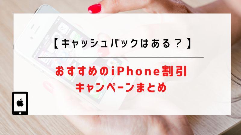おすすめのiPhone割引キャンペーンまとめ【キャッシュバックはある?】