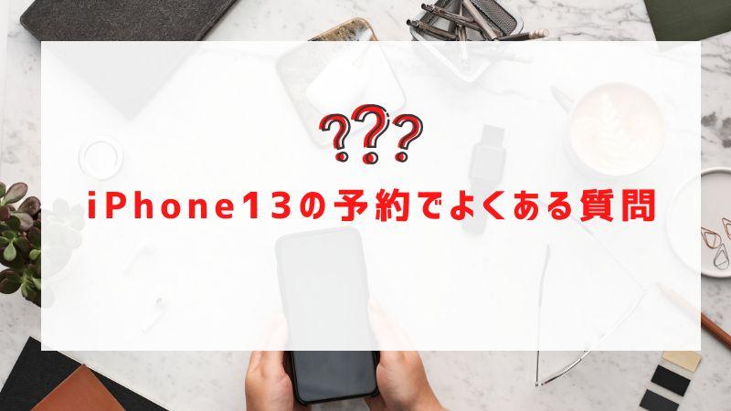 iPhone13の予約でよくある質問