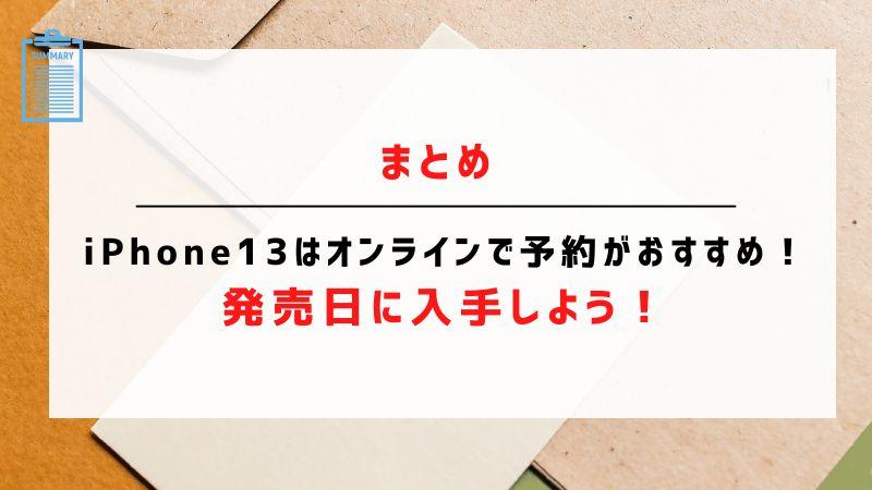 まとめ:iPhone13はオンラインで予約がおすすめ!発売日に入手しよう!