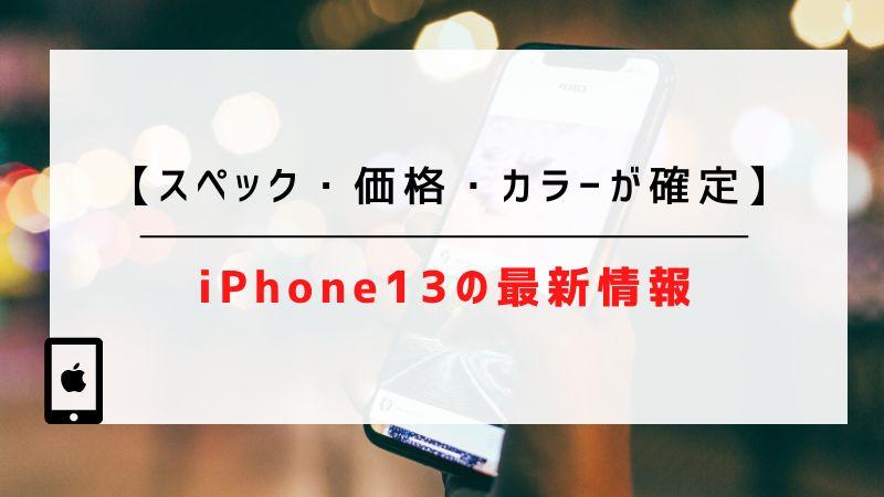iPhone13の最新情報【スペック・価格・カラーが確定】