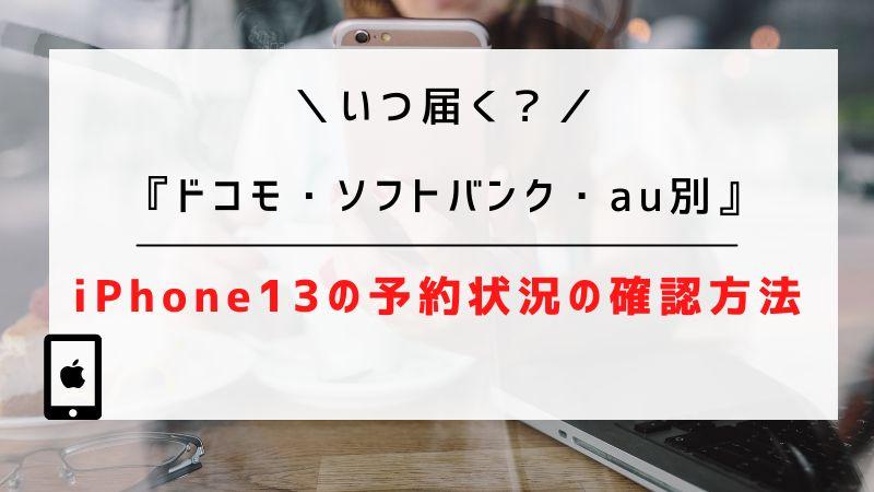 【ドコモ・ソフトバンク・au別】iPhone13の予約状況の確認方法【いつ届く?】