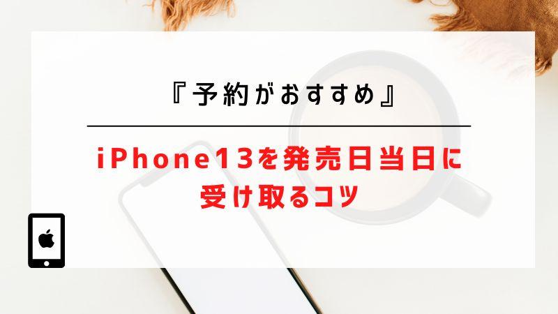 iPhone13を発売日当日に受け取るコツ【予約がおすすめ】