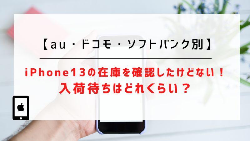 【au・ドコモ・ソフトバンク別】iPhone13の在庫を確認したけどない!入荷待ちはどれくらい?