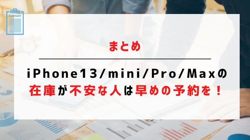 まとめ:iPhone13/mini/Pro/Maxの在庫が不安な人は早めの予約を!