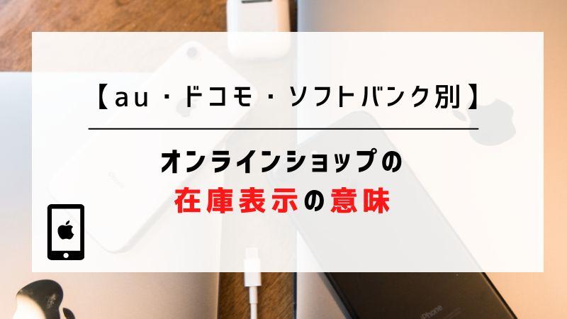 【au・ドコモ・ソフトバンク別】オンラインショップの在庫表示の意味