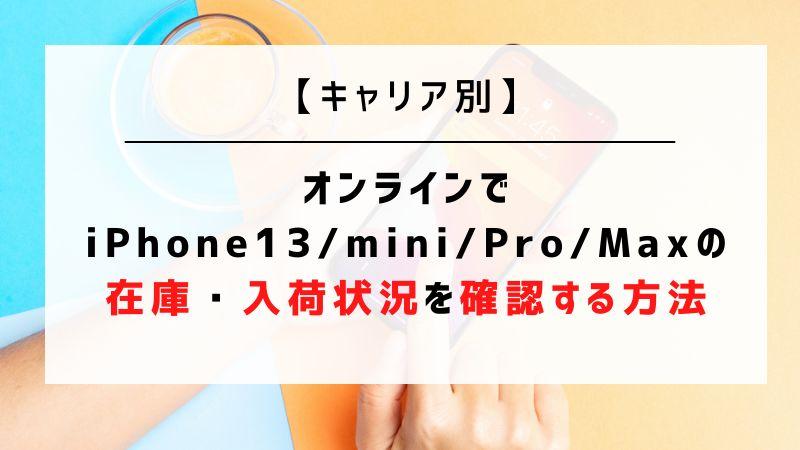 【キャリア別】オンラインでiPhone13/mini/Pro/Maxの在庫・入荷状況を確認する方法