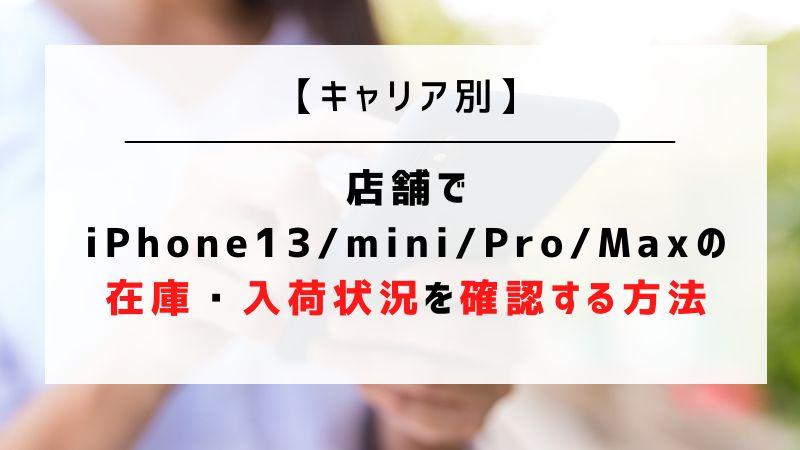 【キャリア別】店舗でiPhone13/mini/Pro/Maxの在庫・入荷状況を確認する方法