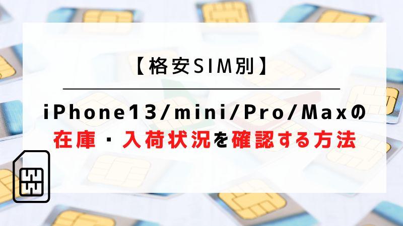 【格安SIM別】iPhone13/mini/Pro/Maxの在庫・入荷状況を確認する方法