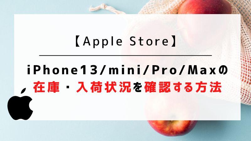 【Apple Store】iPhone13/mini/Pro/Maxの在庫・入荷状況を確認する方法
