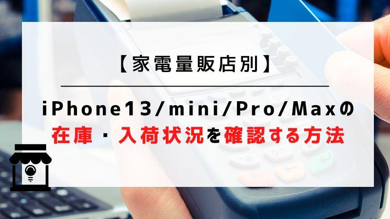 【家電量販店別】iPhone13/mini/Pro/Maxの在庫・入荷状況を確認する方法