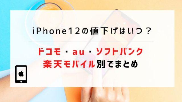 iPhone12の値下げはいつ?ドコモ・au・ソフトバンク・楽天モバイル別でまとめ